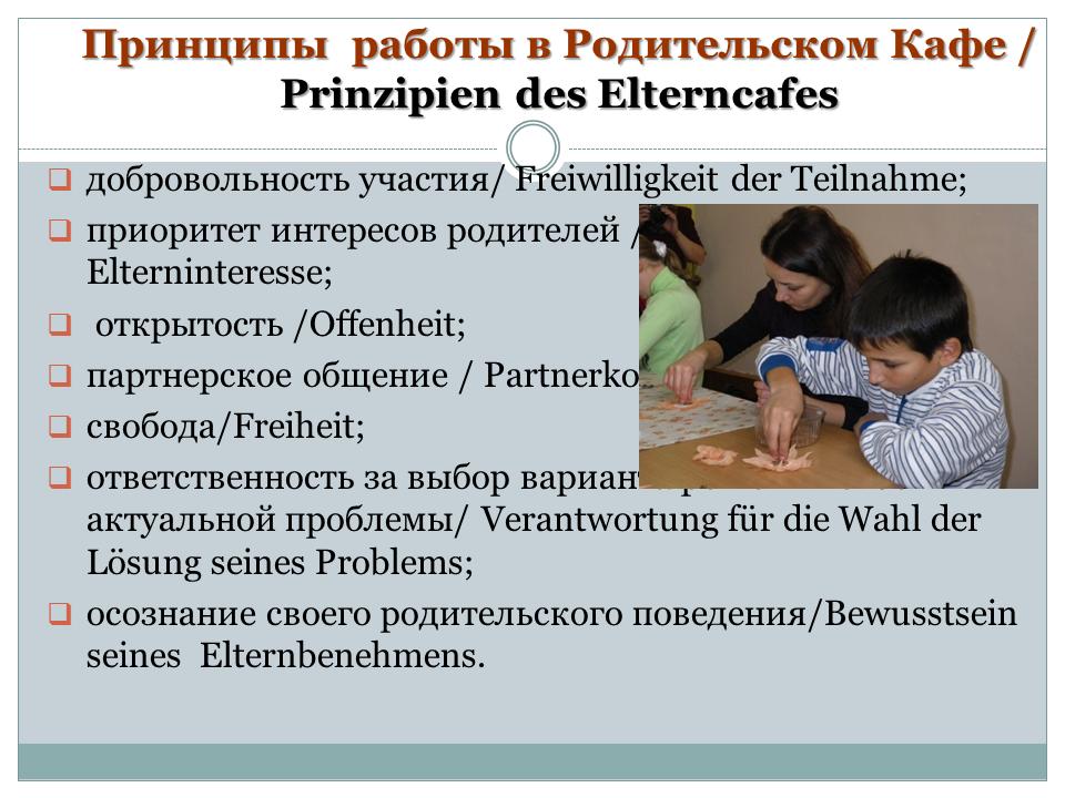 История проекта Родительское Кафе Архангельск Булыгина (3)