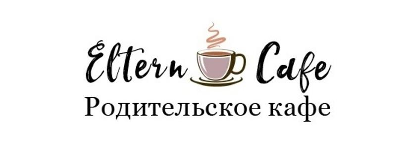Родительское Кафе – зарегистрированный бренд Архангельской области