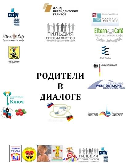 """Международная дискуссия """"Родительское Кафе в условиях пандемии: как увеличить потенциал семьи и зачем нам это нужно"""""""