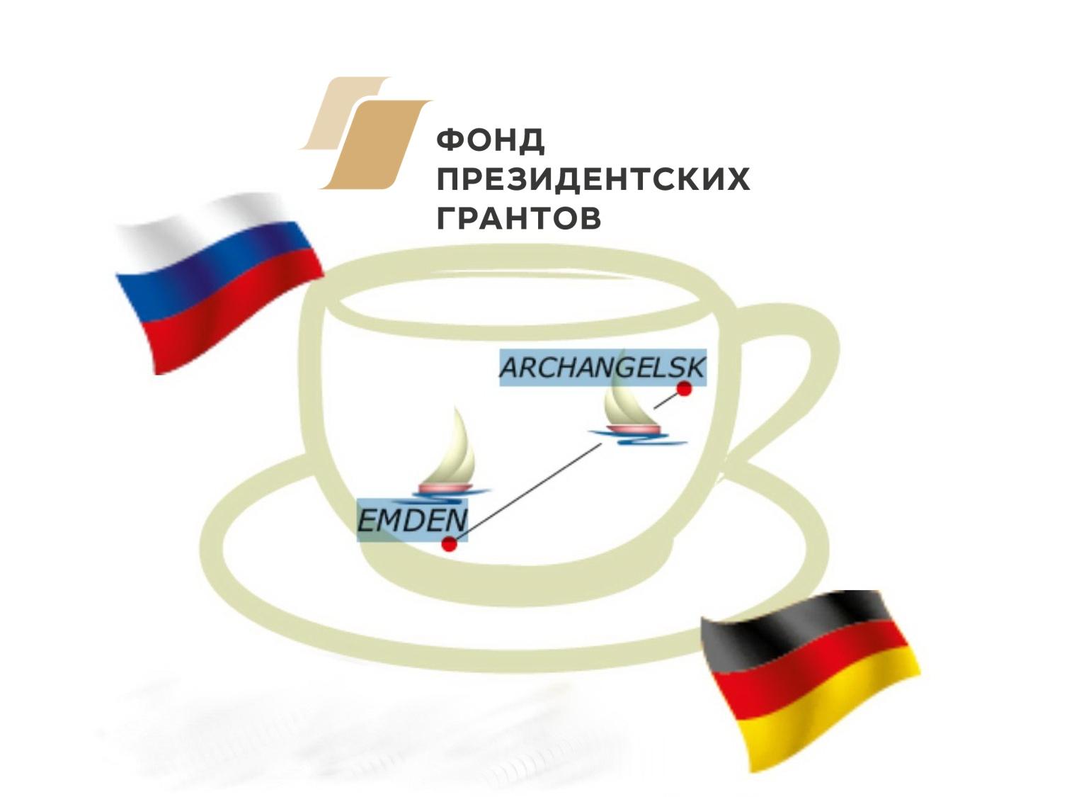 Обращение от наших партнеров из г.Эмдена (ФРГ) и других немецкий общественных организа