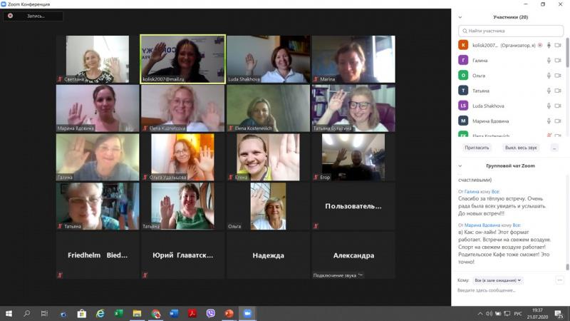 Онлайн-дискуссия с участием родителей, специалистов образовательных, социальных и культурных учреждений, НКО, германо-российских партнеров и СМИ состоялась