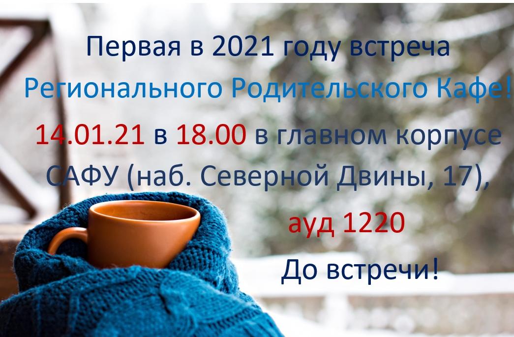 Региональное Родительское Кафе – новые встречи в новом году!
