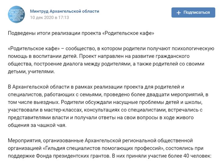 Министерство труда Архангельской области о проекте