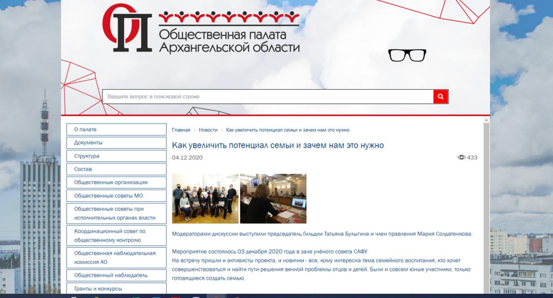 Эхо дискуссии на сайте Общественной палаты Архангельской области