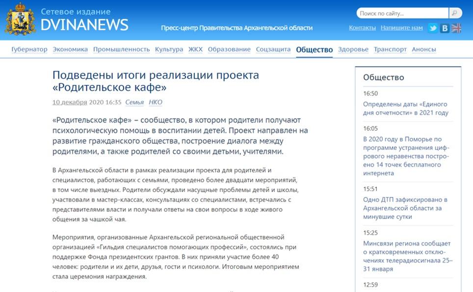 Статья на сайте Правительства Архангельской области