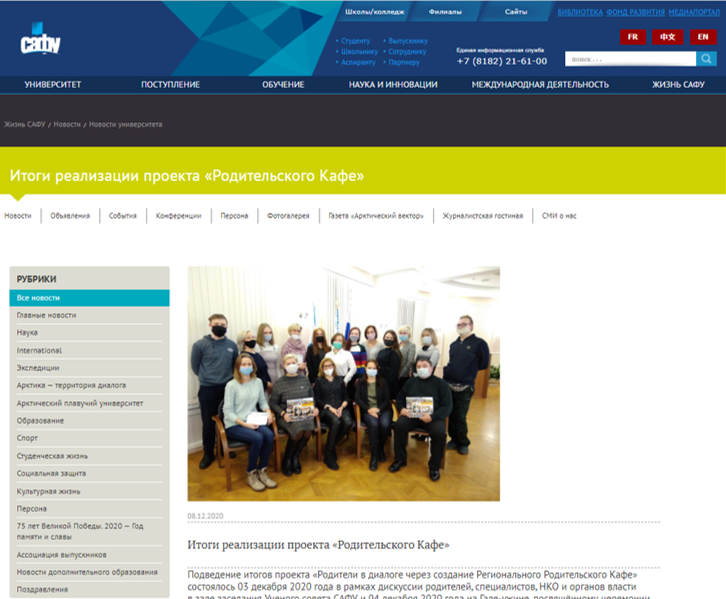 Сайт САФУ публикует итоги проведённой дискуссии