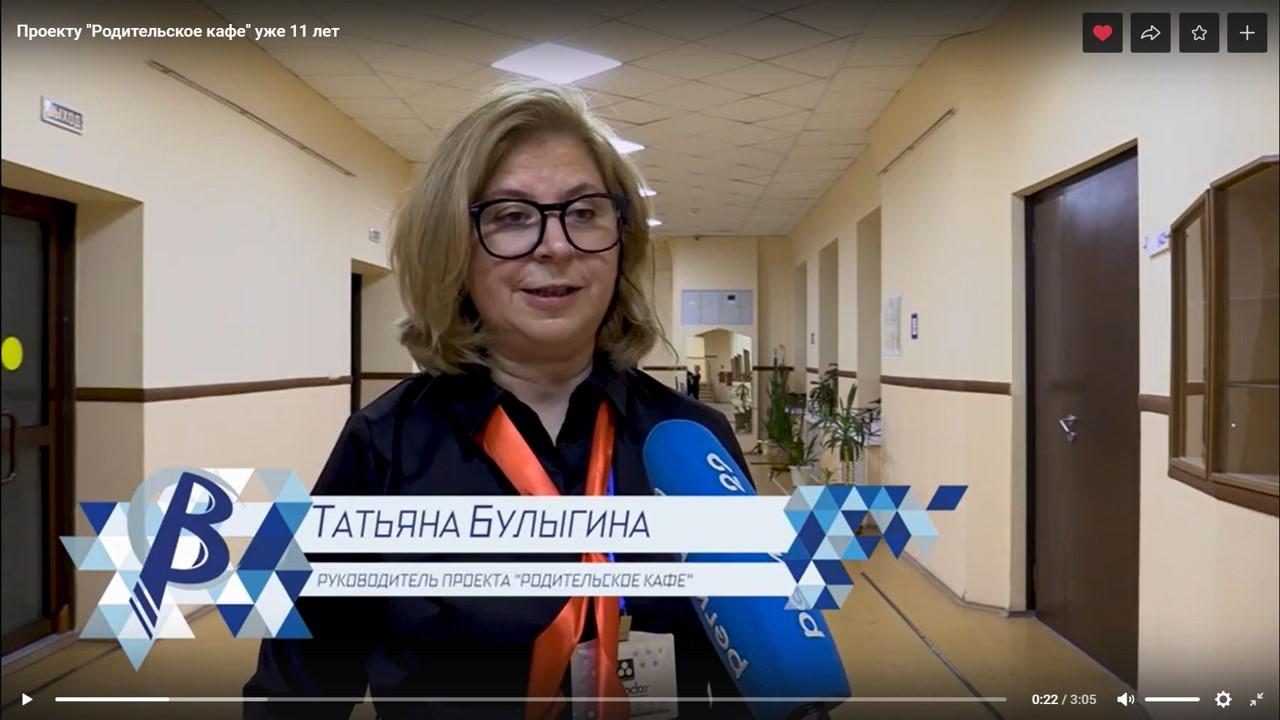 """Видеосюжет """"Проекту """"Родительское Кафе"""" – 11 лет"""