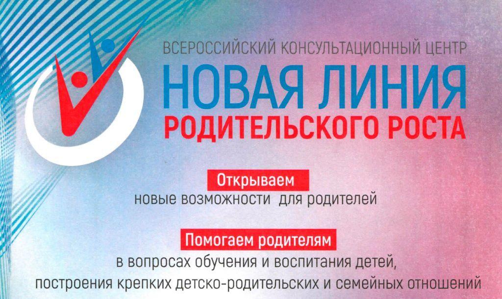 """Новое сотрудничество – с РООИ """"Новая линия"""""""