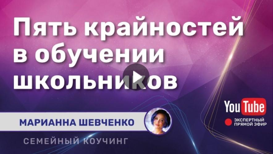 «Семейный коучинг с Марианной Шевченко» – крайности в обучении