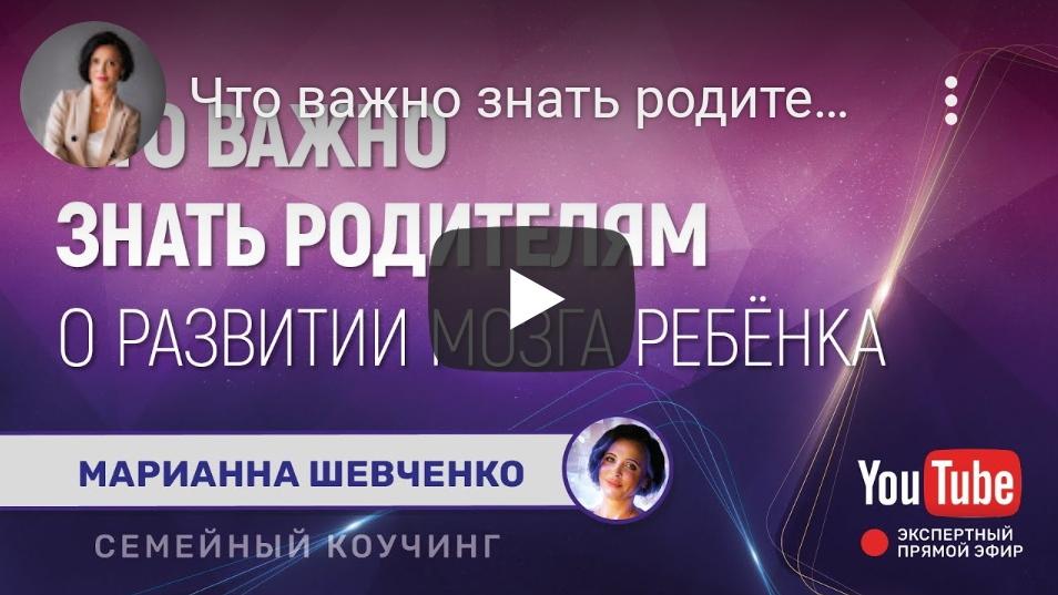 Семейный коучинг с Марианной Шевченко